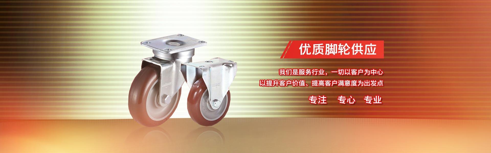 重庆工业脚轮
